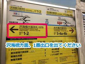 木場駅からの大幸経営への道順1