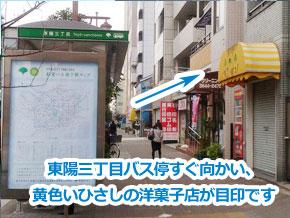 木場駅からの大幸経営への道順8