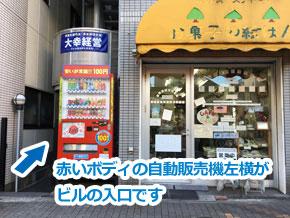 木場駅からの大幸経営への道順9