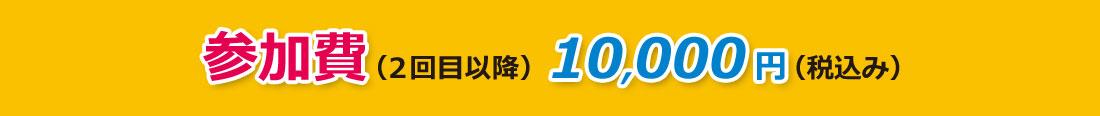 決算書が読めるマネジメントゲーム参加費 2回目以降10,000円(税込み)
