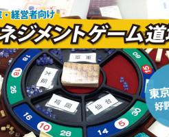 起業家・経営者向けマネジメントゲーム、東京で月2回開催中!