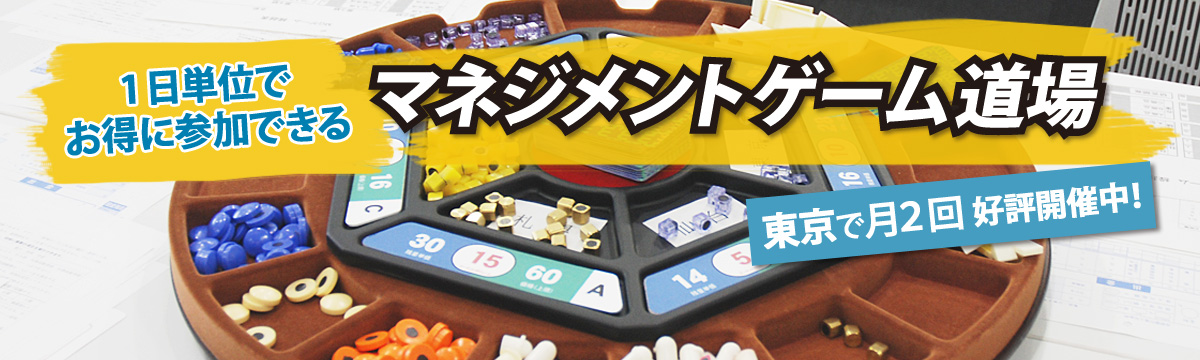 1日単位でお得に参加できるマネジメントゲーム、東京で月2回開催中!